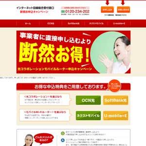 光コラボレーション・モバイルWi-Fiルーター新規お申し込みキャンペーンサイト